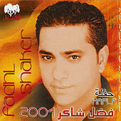 Hafla 2004 by Fadhl Shaker