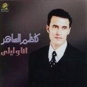 Ana Wa Laila by Kadim Al Sahir