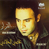 Alqarar by Assi Al Hillani