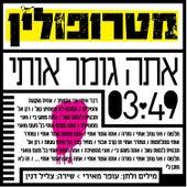Ata Gomer Oti (You Tire Me Out) - Single by Metropolin