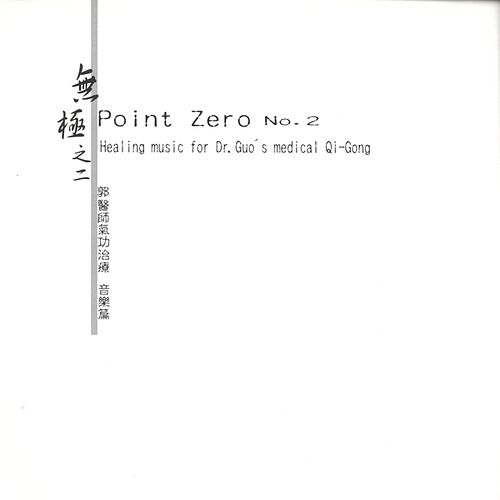 Point Zero... by Liu Sola