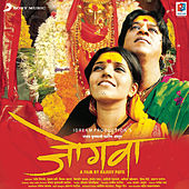 Jogwa (Original Motion Picture Soundtrack) by Ajay-Atul