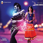 Dilwala by Various Artists