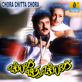 Chora Chitta Chora (Original Motion Picture Soundtrack) by Various Artists
