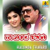 Halunda Thavaru (Original Motion Picture Soundtrack) by Various Artists