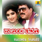 Halunda Thavaru (Original Motion Picture Soundtrack) by Various Artists