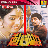 Huliya (Original Motion Picture Soundtrack) by Various Artists