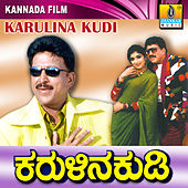 Karulina Kudi (Original Motion Picture Soundtrack) by Various Artists