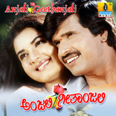 Anjali Geethanjali (Original Motion Picture Soundtrack) by Various Artists