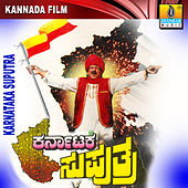 Karnataka Suputra (Original Motion Picture Soundtrack) by Various Artists
