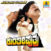 Kunthi Puthra (Original Motion Picture Soundtrack) by Various Artists