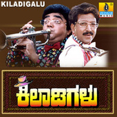 Kiladigalu (Original Motion Picture Soundtrack) by Various Artists