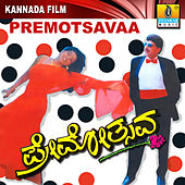 Premotsavaa (Original Motion Picture Soundtrack) by Various Artists