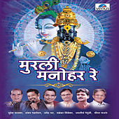 Murali Manohar Re by Various Artists