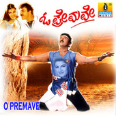 O Premave (Original Motion Picture Soundtrack) by Various Artists