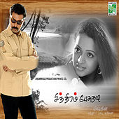 Chithiram Pesuthadi (Original Motion Picture Soundtrack) by Various Artists