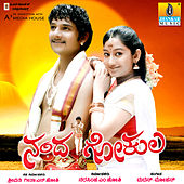 Nandagokula (Original Motion Picture Soundtrack) by Various Artists