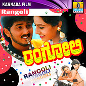 Rangoli (Original Motion Picture Soundtrack) by Various Artists
