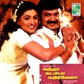 Kandha Kadamba Kathir Vela (Original Motion Picture Soundtrack) by Various Artists