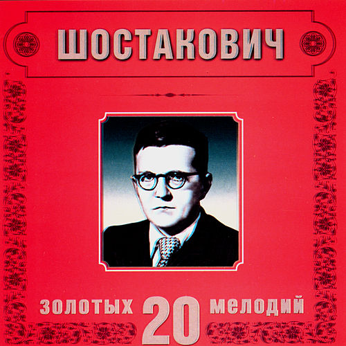 Dmitry Shostakovich. 20 Golden Melodies In Modern Processing by Orchestra Of The Golden Light