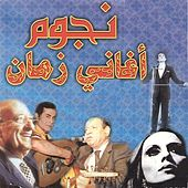 Noujoum aghani zamane by Various Artists