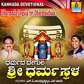 Dharmada Degula Sri Dhramasthala by Various Artists