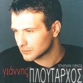 Ipirhan Orki [Υπήρχαν Όρκοι] by Giannis Ploutarhos (Γιάννης Πλούταρχος)