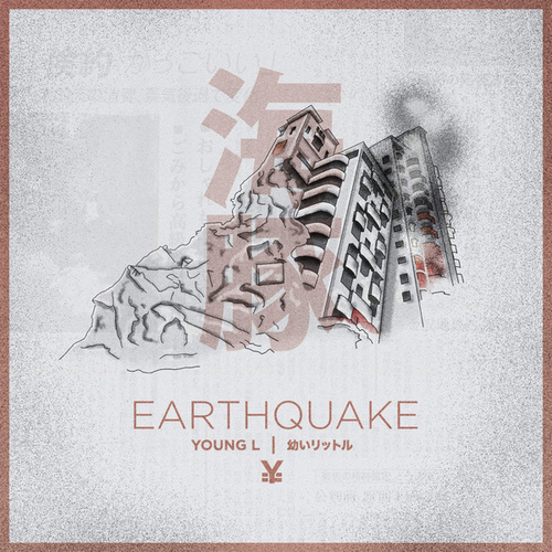 Earthquake by Young L