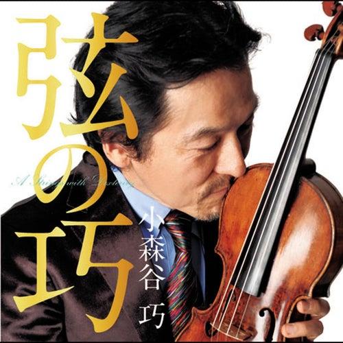 Gen No Takumi by Takumi Komoriya
