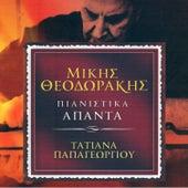 Mikis Theodorakis Pianistika Apanta, Vol. 1 by Mikis Theodorakis (Μίκης Θεοδωράκης)