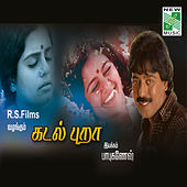 Kadal Pura (Original Motion Picture Soundtrack) by Various Artists