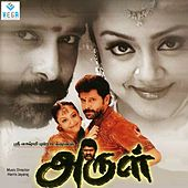 Arul (Original Motion Picture Soundtrack) by Various Artists