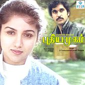 Pudhiya Mugam (Original Motion Picture Soundtrack) by Various Artists