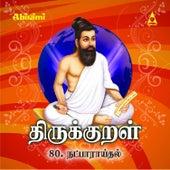 Thirukkural - Natpu Aaraithal by Mahathi