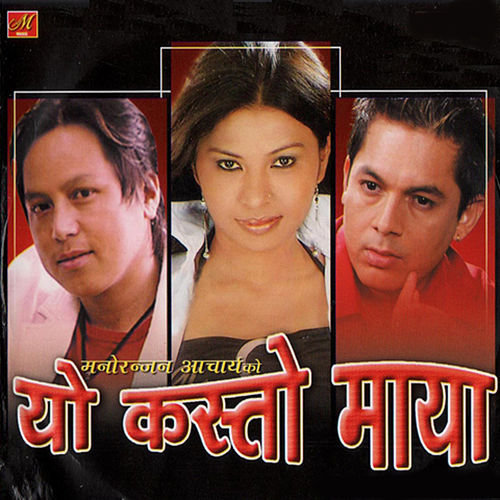 Yo Kasto Maya by Various Artists