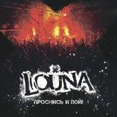 Проснись И Пой! by Louna