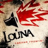 Сделай Громче! by Louna