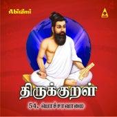 Thirukkural - Pocchavamai by Mahathi