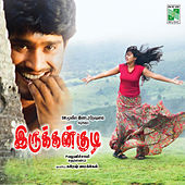 Irukkangudi (Original Motion Picture Soundtrack) by Various Artists