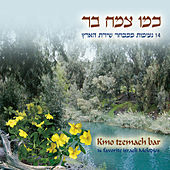 Kmo Tzemach Bar -14 Favorite Israeli Melodies by Various Artists