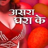 Asra Dhra Ke by Various Artists