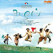Suzhal (Original Motion Picture Soundtrack) by Various Artists