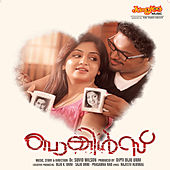 Bangles (Original Motion Picture Soundtrack) by Various Artists
