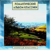 Golden Classics. Romantic Album Of Classics by Various Artists