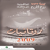 Rotanyat 2009 by Various Artists