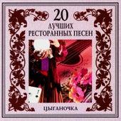 20 Luchshikh Restorannykh Pesen. Tsyganochka by Various Artists