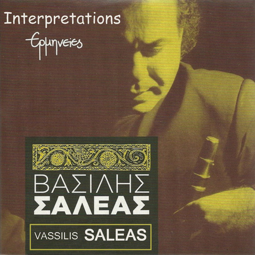 Interpretations by Vassilis Saleas (Βασίλης Σαλέας)