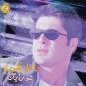 Shou Rayek by Wael Kfoury