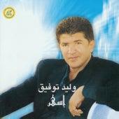 Eshar by Walid Tawfic