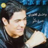 Omri Kellou by Wael Kfoury